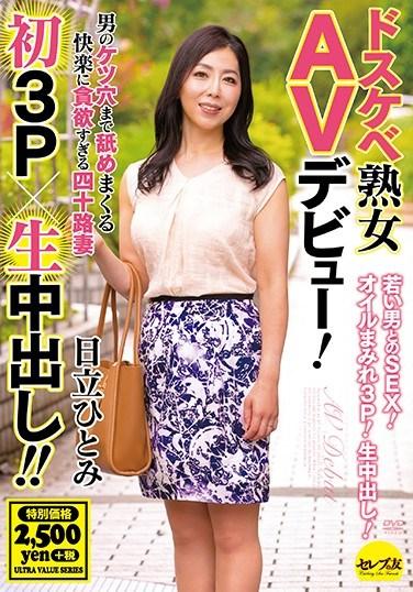 CEAD-320 Super Perverted Mature Ladies AV Debut! First 3P X Creampie Raw Footage!! Hitomi Hitachi