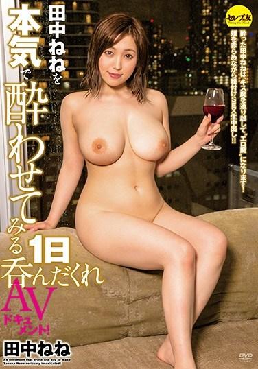 CESD-939 We Got Nene Tanaka Seriously Into The Mood For Love A One-Day Luscious Adult Video Documentary! Nene Tanaka
