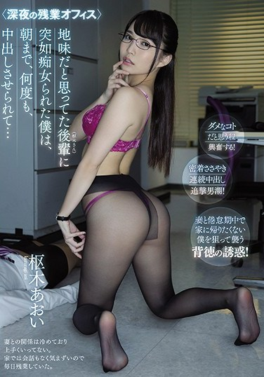 CJOD-263 <Working Overtime, Late At Night At The Office> I Always Thought That My Colleague (Kururugi-san) Was A Prim And Proper Girl, But She Pulled A Slut Fuck On Me And Made Me Creampie Her, Over And Over Again, Until The Break Of Dawn… Aoi Kururugi