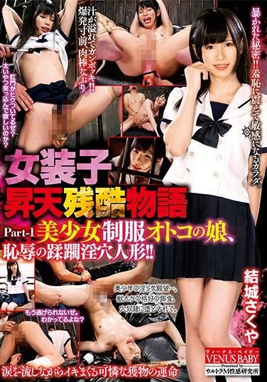 DBVB-029 The Tragic Story Of Cross-Dresser Ascension, Part 1: A Male Cross-Dresser In A Beautiful Girl's Uniform Is A Dirty Hole Doll! Sakuya Yuki