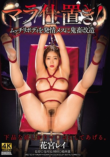 DDKM-014 Fucked Hard! Her Voluptuous Body Exploited With Rough Sex Rei Hanamiya