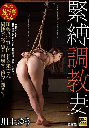 GMA-012 S&M Breaking In Wives: A Widow Ensnared By Rural Fornication Sinks Into Bliss As She's Bound And Lets Someone Else Take The Lead… Yuu Kawakami