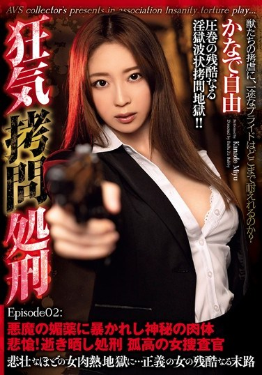 GMEM-015 Crazy Difficult Situation Execution, Ep. 02: Mysterious Flesh, Exposed To The Devil's Aphrodisiac; The Tragedy! Lonely Female Investigator Miyu Kanade, Sentenced To Death By Exposure!