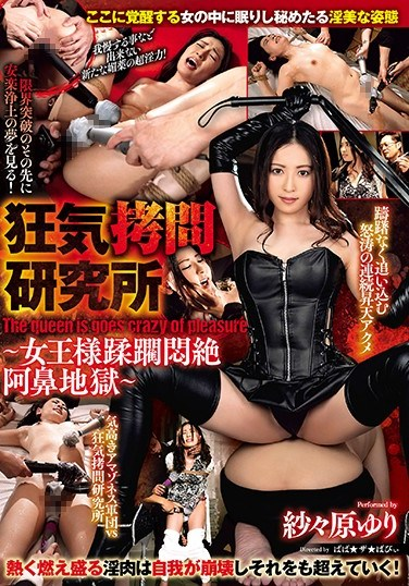 GMEM-016 Madness Rough Sex Research Institute: The Queen Goes Crazy With Pleasure, Faints In Agony – Yuri Sasahara