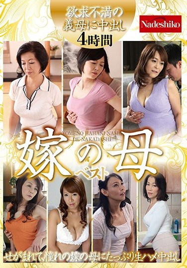 NASH-392 The Bride's Mother Best – 4 Hours of Creampies Into Sexually Frustrated Stepmoms