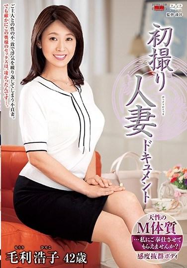 JRZD-995 First Time Filming My Affair – Hiroko Mori