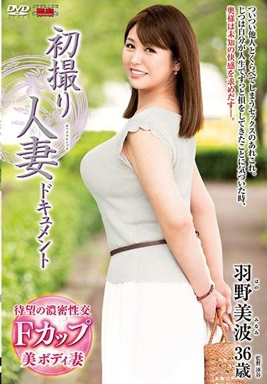 JRZD-996 First Time Filming My Affair – Minami Hano