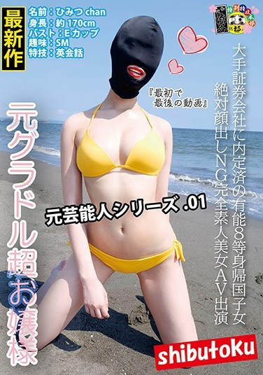 HONB-191 A Talented Hottie Who's Returned From Living Overseas Got Offered A Job At A Major Securities Company; She Isn't Allowed To Show Her Face! Total Amateur Hottie AV Appearance, Former Celebrity Series 01