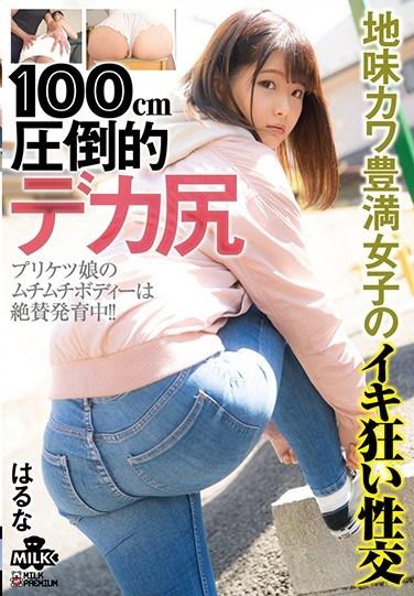 MILK-092 100cm Overwhelming Big Ass, Weird But Cute, A Plump Girl's Mad Sexual Intercourse – Haruna
