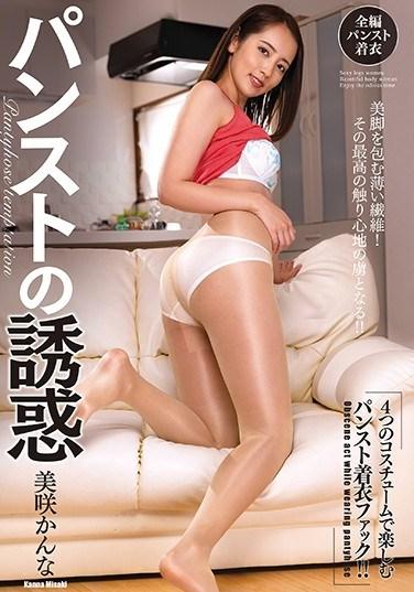 CLOT-013 Pantyhose Temptation – Kanna Misaki