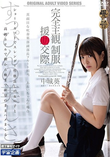 MDTM-673 Complete POV: Uniform Intercourse – Aoi Nakajo
