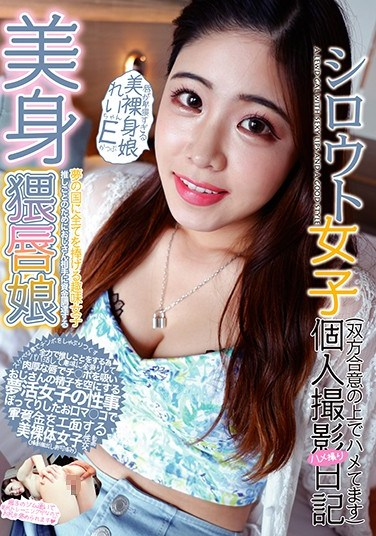 SHM-028 Amateur Women's Individual Shooting Gonzo Diary Beautiful Naked Girl Rei-chan E Kappu Hanamiya Rei Whose Lips Are Too Obscene