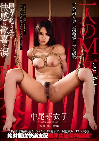 HNM-009 As A Masochistic Woman… Meiko Overcomes Her Limits And Cries At The Pleasure She Finds On The Other Side – Meiko Nakano