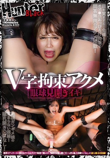 HUNBL-018 Tied Up With Legs Spread – Wide-Eyed Orgasms