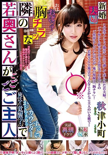 HYBR-007 The Young Wife Of A Newly Married Couple Next Door With Her Husband – Akitsu Komachi