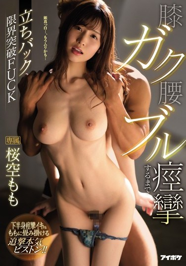 IPX-550 Nailed Hard From Behind Until Her Knees Are Knocking – Intense Orgasms From Standing Doggie Style Fucks Momo Sakura