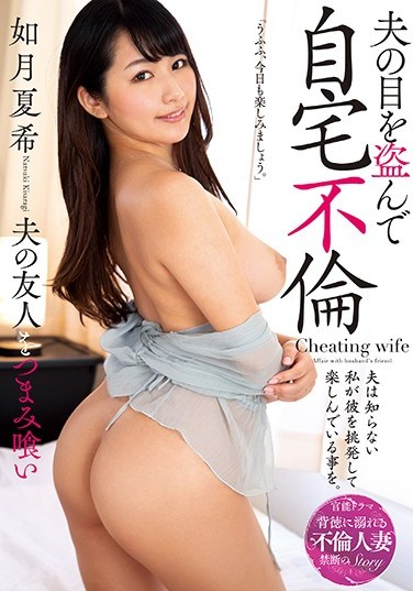 KSBJ-102 Adultery – She'll Steal Your Man's Eye Natsuki Kisaragi