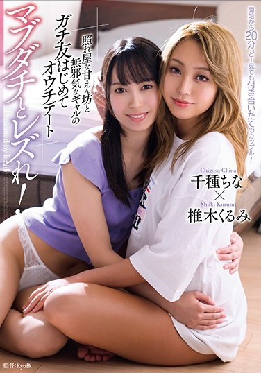 LZDQ-019 Best Friends' Lesbian Sex! Sweet Shy Girl And Carefree Nympho Have The First Stay-At-Home Date China Chigusa Kurumi Shiiki