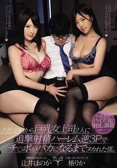 MIAA-337 From Day One On The Job My Two Busty Nympho Bosses Were Desperate For My Cock, Draining My Balls Dry With Threesomes. Rika Tsubaki Honoka Tsujii