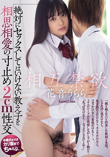 MIAA-338 Mutual Abstinence; 2cm Pull-Out Sex With Two Virgin S*****ts Who Are Saving Themselves