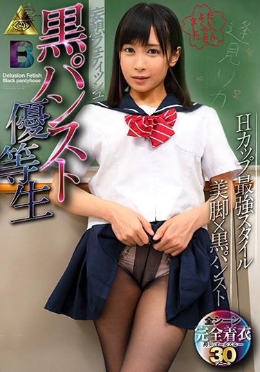 MIBB-005 Black Pantyhose Honor S*****t: Erika Aimi