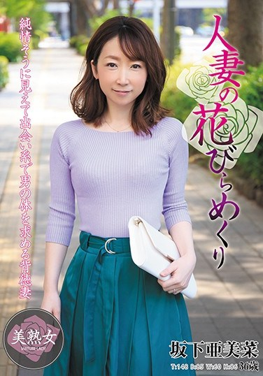 MYBA-027 Married Woman Goes Wild Amina Sakashita