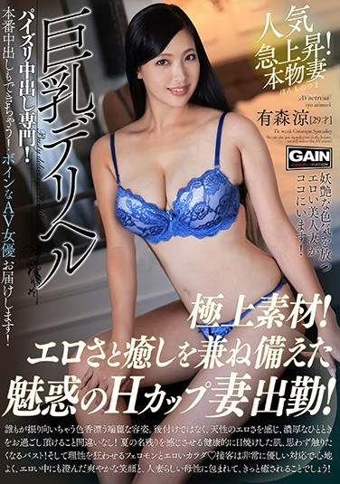 ONSG-028 Big Tits Derriere, Ryo Arimori