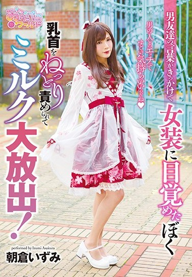 OPPW-074 My Guy Friends Mentioned Dressing Up As A Girl, So Tried It, And Fucking Men Sure Feels Good! Nipple Teasing Leads To Massive Loads Of Cum! Izumi Asakura