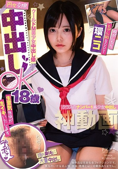 PKPD-113 Compensation Dating – 18-Year-Old Down With A Creampie – Barely Legal Beautiful Girl, Calm And Collected Sub Niko Tamaki