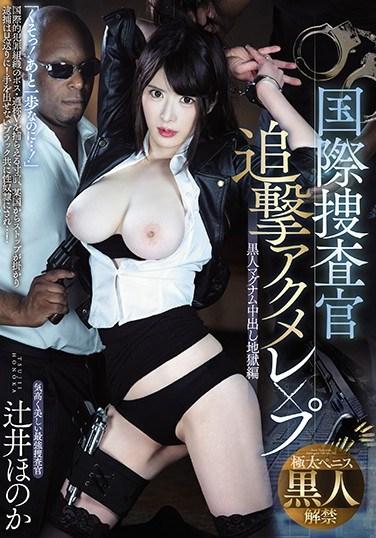 PRTD-029 An International Investigator Gets Pumped To Orgasmic Ecstasy With Black Magnum Cocks In A Creampie Hellhole Honoka Tsujii
