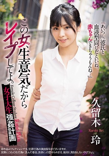 SHKD-909 This Bitch Is Being Naughty, So Please Fuck Her A College Girl Domestication Project Rei Kuruki
