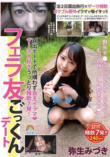 SORA-275 Cum Swallowing With My Blowjob Buddy Mizuki Yayoi