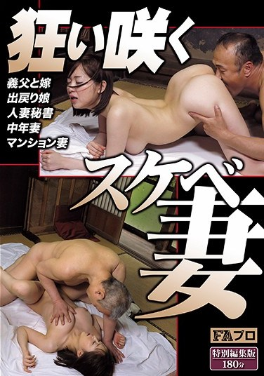 SQIS-032 The Crazy Bloom Of A Lewd Wife