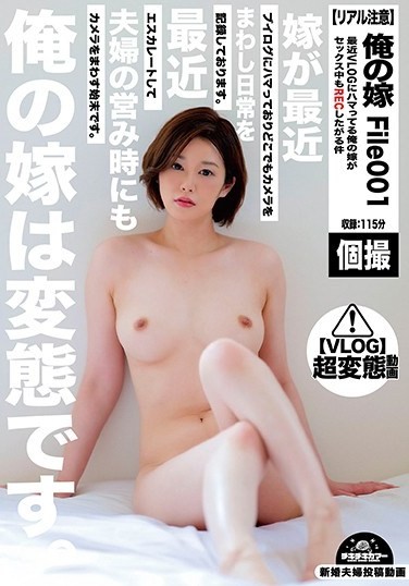 TIKP-050 [Real Warning] My Wife File001: She's Addicted To VLOGging And Wants To Record Even During Sex!