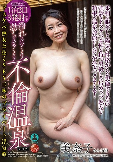 UKM-002 Adultery Hot Springs: Wet And Erect vol. 2