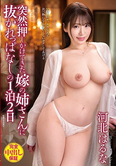 VENU-969 My Sister-In-Law Came Onto Me Suddenly, And We Enjoyed A Two Day Trip Of Constant Ecstasy Haruna Kawakita