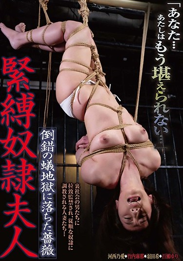 KUM-010 An S&M Servant Wife Who Falls Into Perverted Hell – Bara