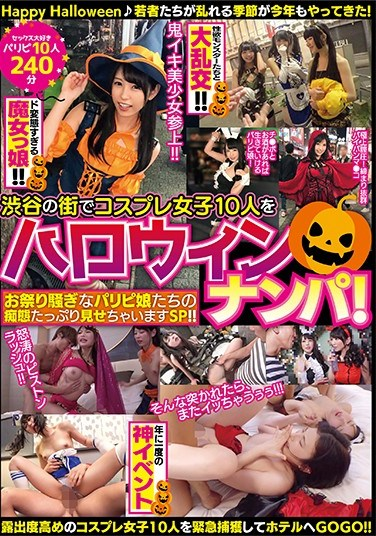 SOUD-011 Picking Up Girls For A Halloween Party! 10 Cosplay Cuties From Shibuya Want To Get Wild – And Slutty!!