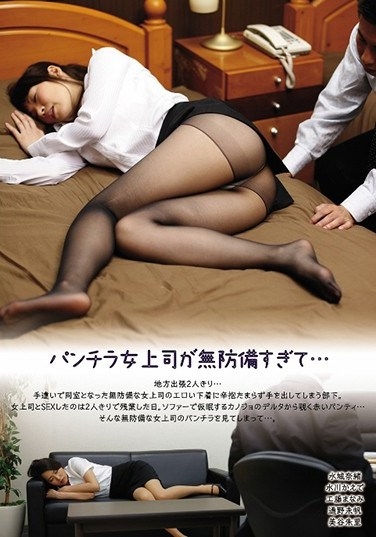 UMD-756 My Female Boss Is Too Defenseless Against A Panty Shot…