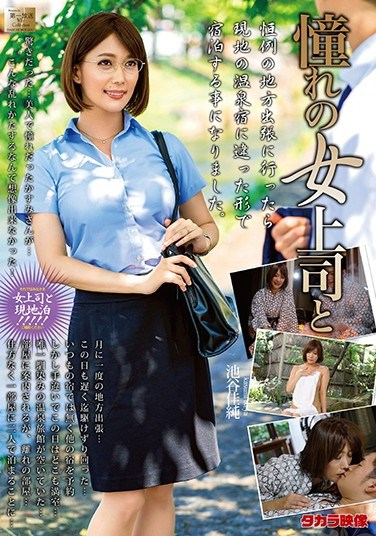 MOND-203 I'm With My Favorite Lady Boss Kasumi Ikeya