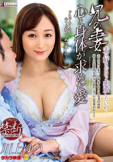 SPRD-1345 My Big Brother's Wife Our Bodies And Souls Desired This Love Yu Kawakami