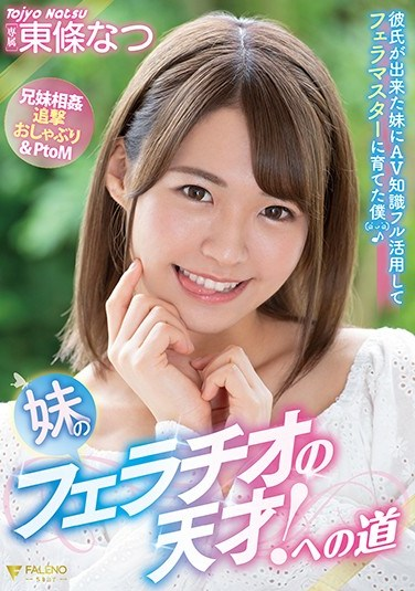 FSDSS-126 This Younger Sister Is A Genius At Blowjobs! Natsu Tojo