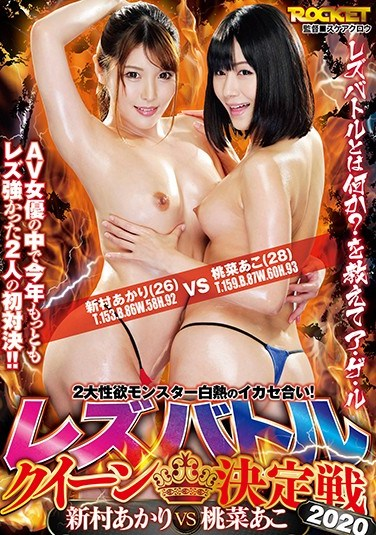 RCTD-363 Lesbian Battle Queen Final Battle 2020 – Akari Niimura VS. Ako Momona