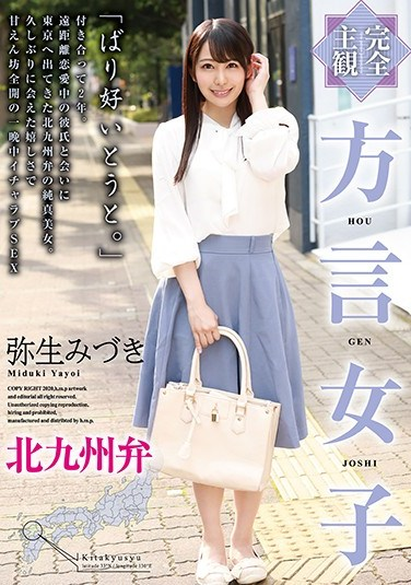 HODV-21526 [Complete POV] A Girl Speaking The Kitakyushu Dialect – Mizuki Yayoi
