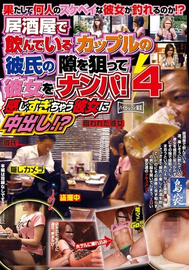 HSM-022 Couples D***king at a Bar: Snatching Girlfriends From Their Boyfriends! 4 Creampie in an Overly Sensitive Girl!?
