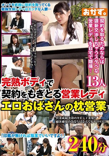OKAX-681 The Slutty Work Of An Erotic Older Saleswoman Whose Totally Mature Body You Can Contract – 240 Min.