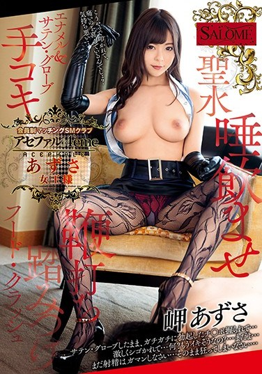 "SALO-029 Membership Matching SM Club ""Acéphale"" 4eme Queen Azusa Azusa Misaki"