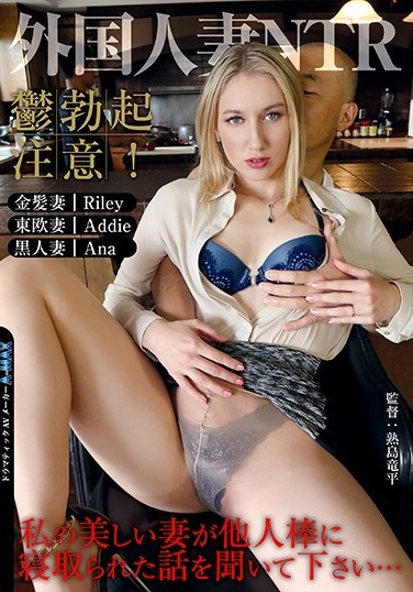 ANCI-039 Caucasian Housewife NTR; Depression Erection Attention! Hear The Story Of My Beautiful Wife Being Seduced By Another Man's Cock…