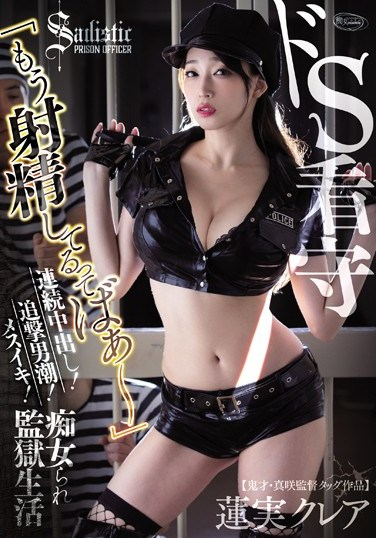 """CJOD-267 Total S Guard """"I Said I'm Already Coming-"""" Continuous Creampies! Chasing Male Cumshots! Dry Orgasms! Slutty Prison Life Kurea Hasumi"""