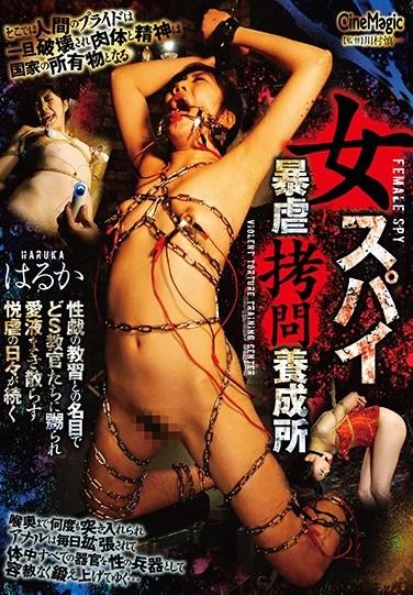 CMC-247 Female Spies Rough Bondage Training Center – Haruka